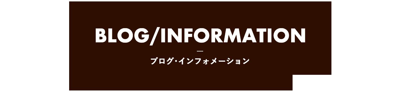 BLOG/INFORMATION ブログ・インフォメーション