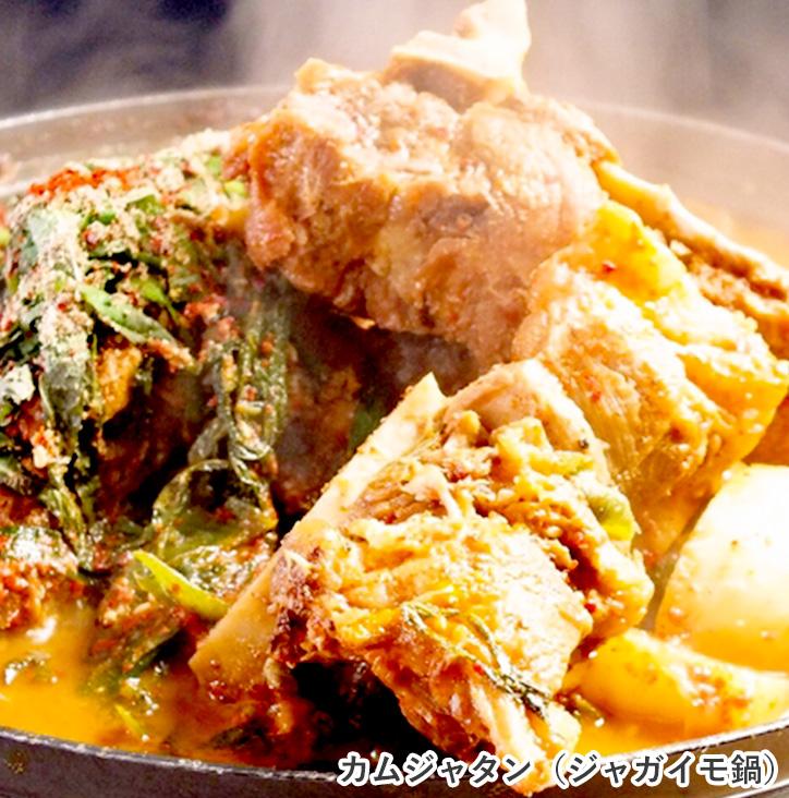 カムジャタン(ジャガイモ鍋)